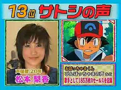 Doublure Ash Pokémon