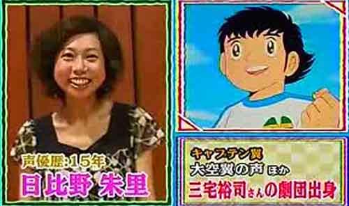Doublure captain tsubasa