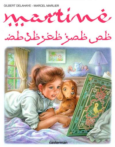 Martine islam